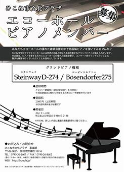 ピアノメンバーチラシ